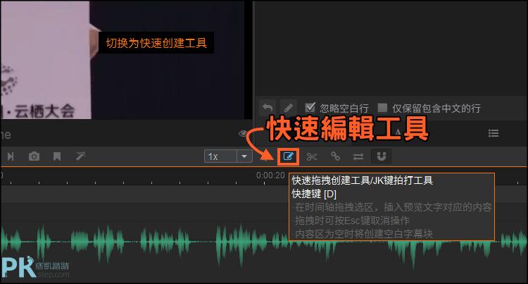 Arctime字幕編輯教學3