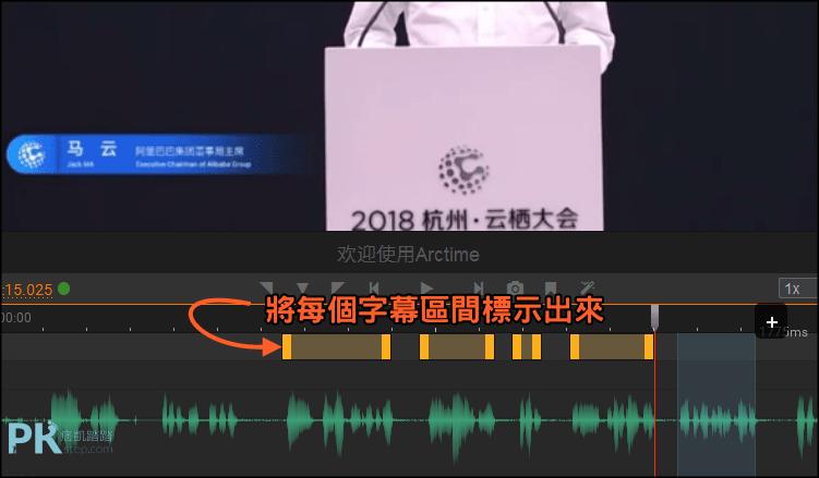 Arctime字幕編輯教學4