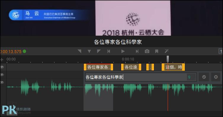 Arctime字幕編輯教學5