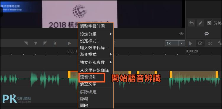 Arctime字幕編輯教學7