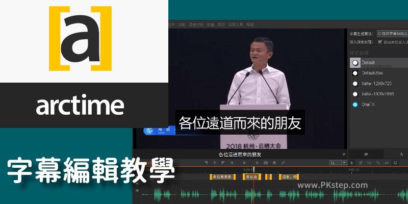 【教學&下載】Arctime字幕編輯軟體,影片上字幕超好用!(Windows,Mac,Linux)