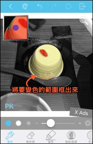 Color-Recolor替換顏色App3