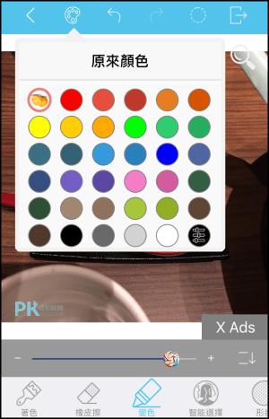 Color-Recolor替換顏色App4