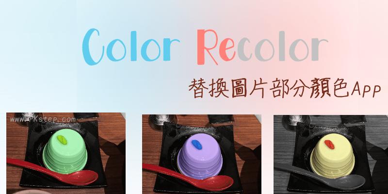 Color-Recolor-App