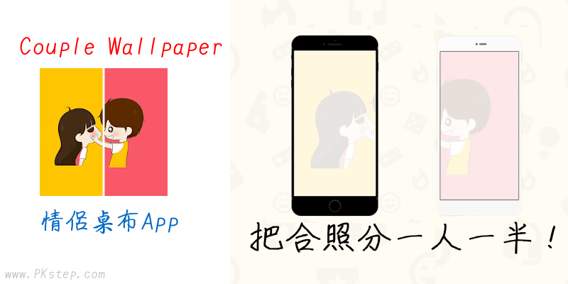 Couple-Wallpaper情侶桌布App