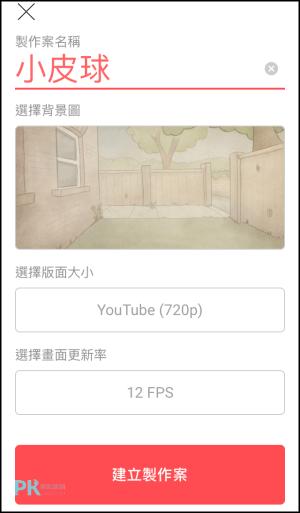 FlipaClip卡通動畫製作App2