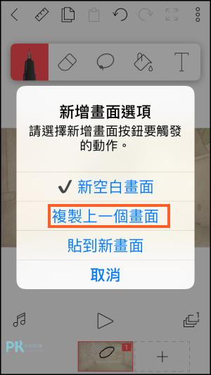 FlipaClip卡通動畫製作App4