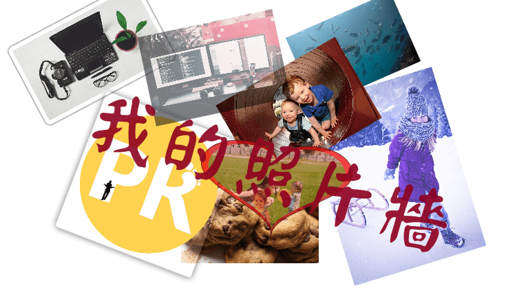 Fotowall照片拼貼軟體8