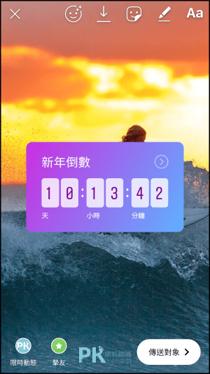 Instagram加入倒數計時功能4