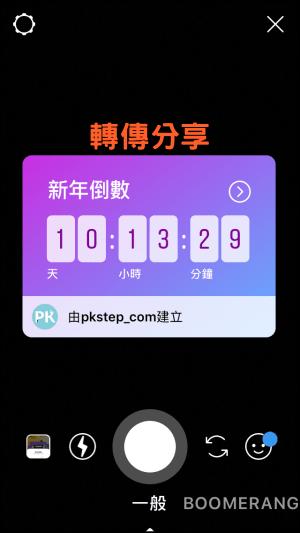 Instagram加入倒數計時功能6