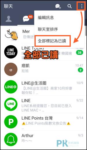 LINE全部已讀Android1