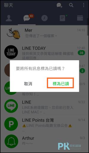 LINE全部已讀Android2