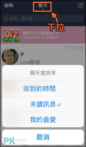 LINE全部已讀iPhone1