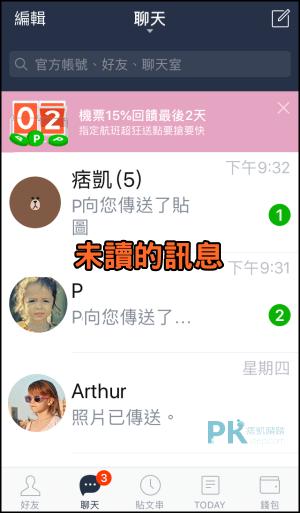 LINE全部已讀iPhone2