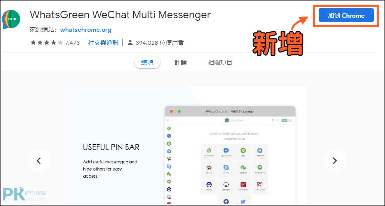 Multi-Messenger整合社群軟體Chrome1