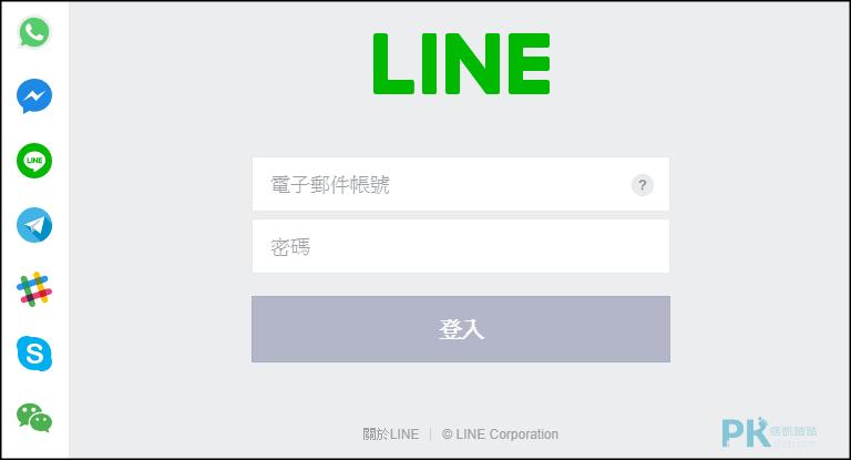 Multi-Messenger整合社群軟體Chrome4