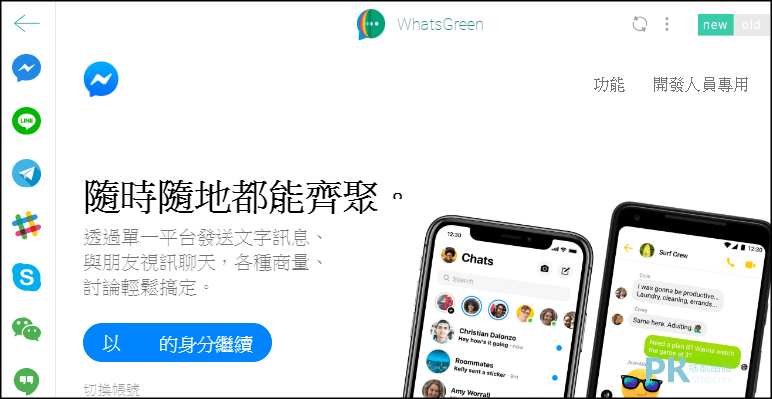 Multi-Messenger整合社群軟體Chrome5