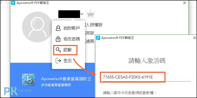 PDF萬能轉換王-PDF轉檔軟體2