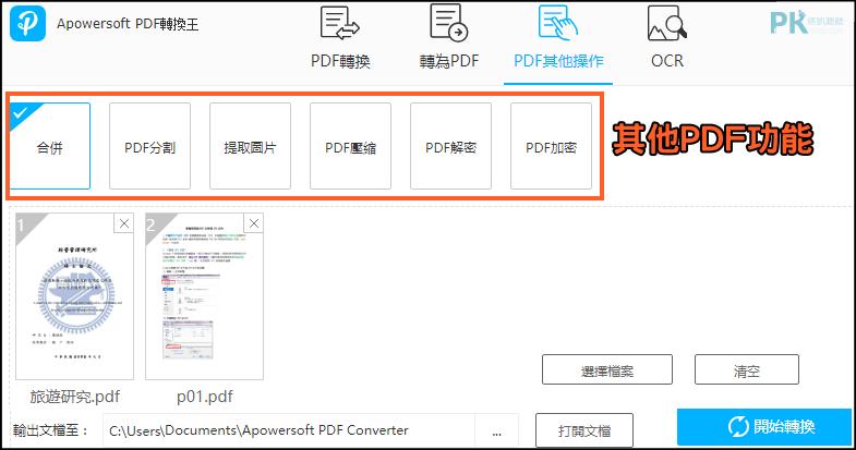 PDF萬能轉換王-PDF轉檔軟體5