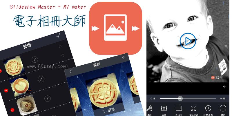 Slideshow-Master_app