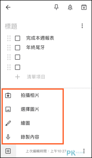google-keep同步記事本7