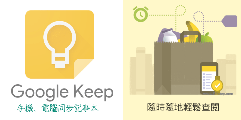 google-keep_tech