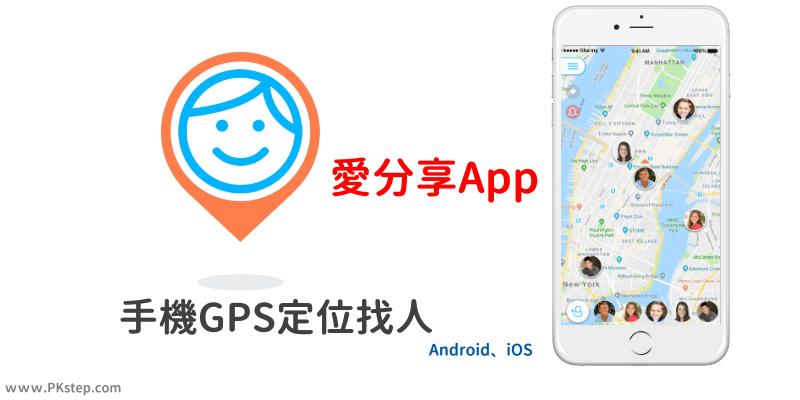 isharing_App