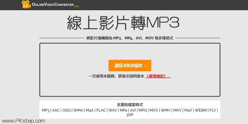 【線上影片轉MP3】Online Video Converter免費影片轉音樂工具,多格式、高品質轉檔!