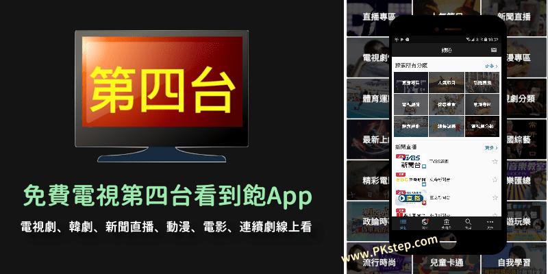 tv_free_app