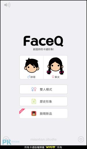 創作你的Q版人像App2