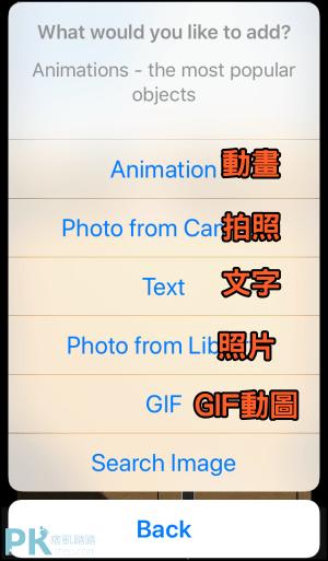 影片加入動畫App6