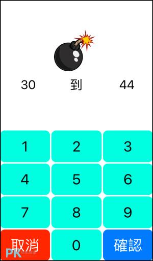 終極密碼App_iOS2