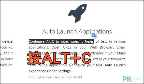 Alt-C共用剪貼簿App5