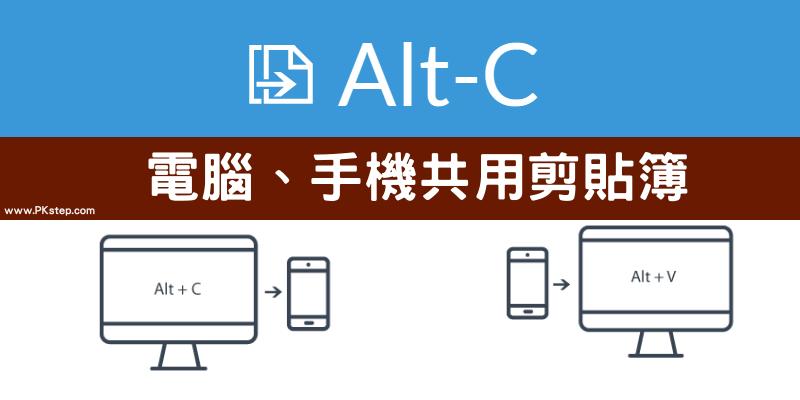 Alt-C_pasta_copy