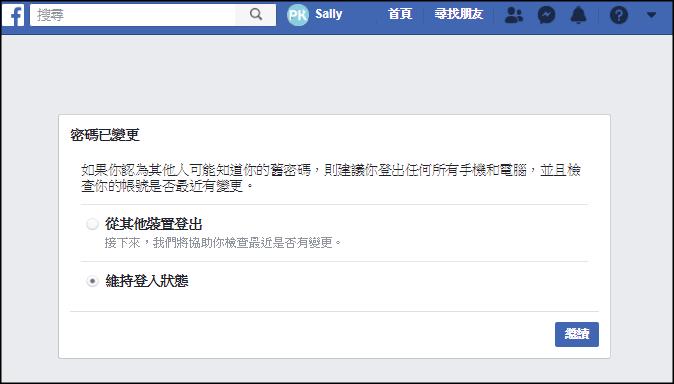 Facebook帳號被鎖定5