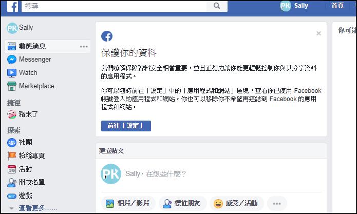Facebook帳號被鎖定7