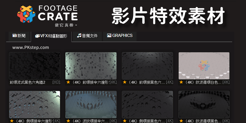FootageCrate_vfx_free_download