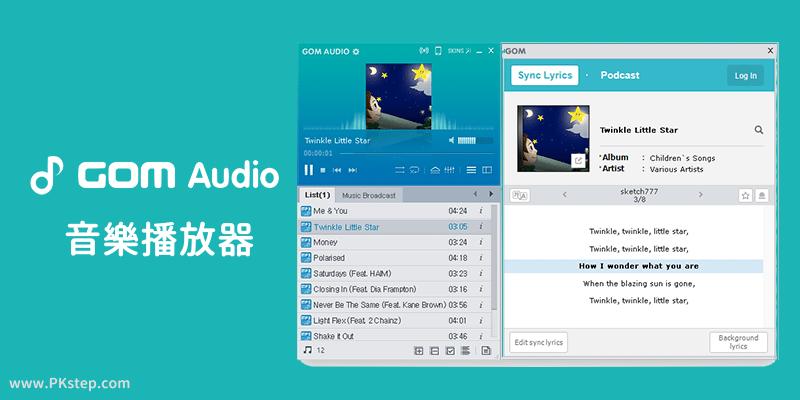 GOM Audio Player音樂播放器,支援動態同步歌詞、均衡器設定,高音質聽歌。免費下載(Windows)