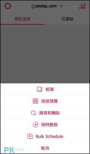 Instagram預約自動發文App3