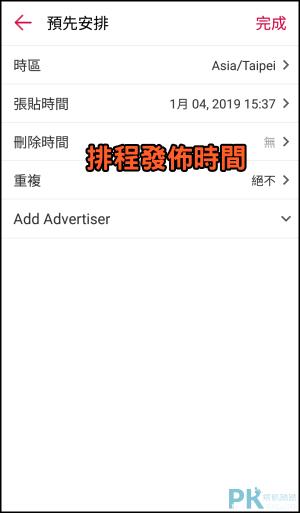 Instagram預約自動發文App6