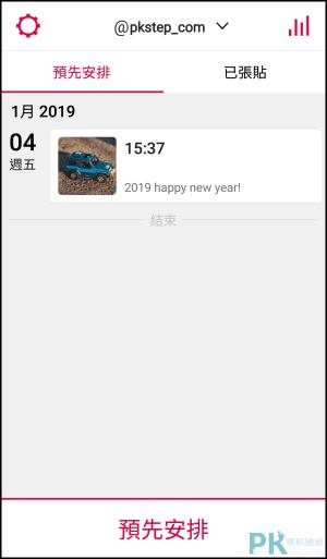 Instagram預約自動發文App7