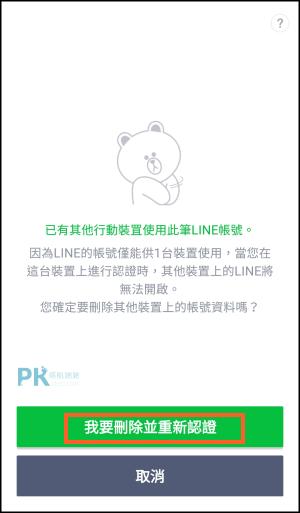 LINE更換ID教學9