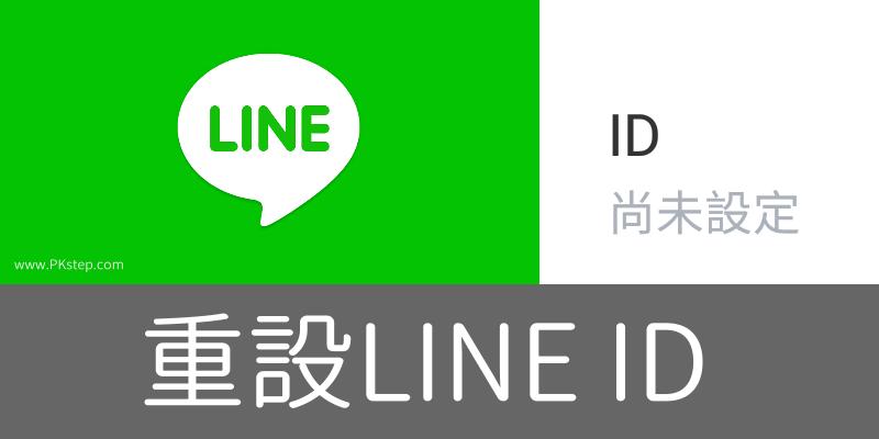 LINE-ID-_CHANGE