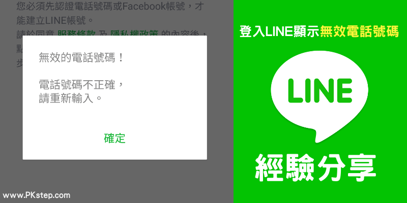 LINE_phone_error