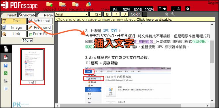 PDFescape線上PDF修改器3