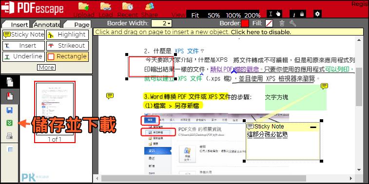 PDFescape線上PDF修改器4