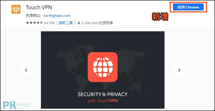 Touch-VPN瀏覽器跨區軟體推薦1