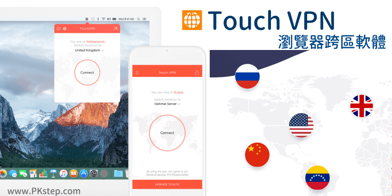 Touch-VPN_free_download