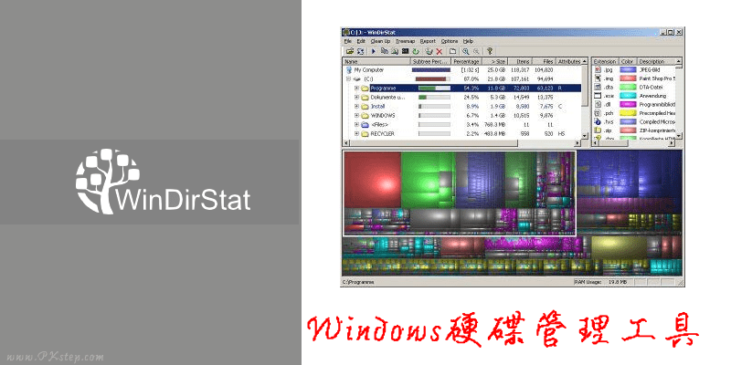 WinDirStat_disk-usage-statistics-viewer