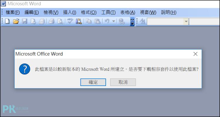 Word相容問題_舊版打不開1